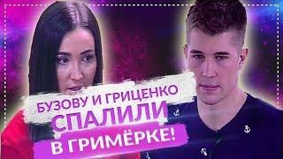 ДОМ 2 НОВОСТИ раньше эфира! (16.04.2018) 16 апреля 2018. Бузову и Гриценко спалили в гримёрке