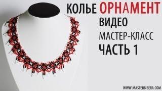 """Колье """"Орнамент"""" часть 1/Tutorial: Beaded necklace """"Ornament"""". part 1"""
