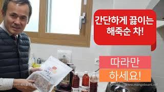 해죽순 쉽게 끓이는 방법/먹방/주해죽순/해죽순 맛집/해…