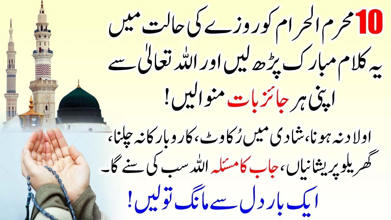 10 Muharam ul Haram Wazifa for Hajat