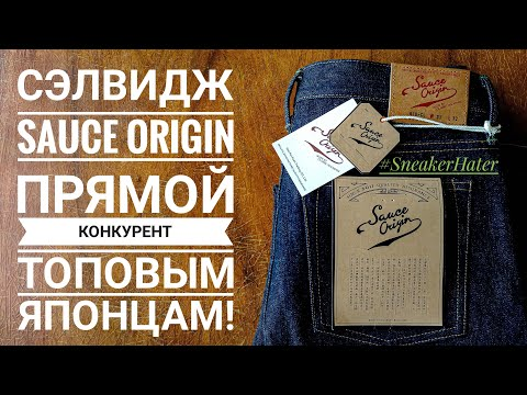 Сэлвидж джинсы Sauce Origin - премиальной линии Sauce Zhan. Конкурент топовому японскому дениму!
