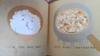 ごはんの色々な食べ方紹介絵本を本気で読んでみました。移動中の読み聞...
