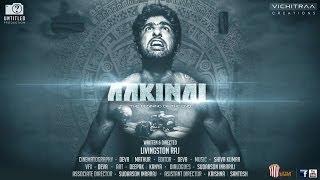 Aakinai - Award winning Tamil short film