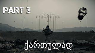 Death stranding PS4 ქართულად ნაწილი 3