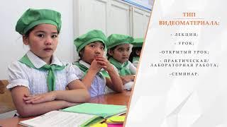 Республиканский конкурс «Панорама педагогических идей»