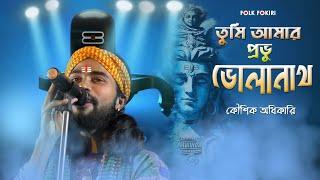 Shivratri Song   শিবরাত্রি স্পেশাল   তুমি আমার প্রভু ভোলানাথ   Jay Shiv Shankar   Koushik Adhikari
