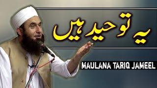 Ye Tauheed Hain || Short Clip|| Maulana Tariq Jameel || Power of Emaan