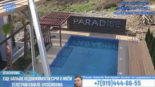 Купить квартиру в Сочи! Клубный дом бизнес класса с бассейном! ЖК PARADISE