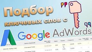 Подбор Ключевых Слов с  Google Adwords