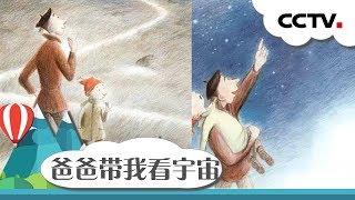 [英雄出少年]故事《爸爸带我看宇宙》|CCTV少儿