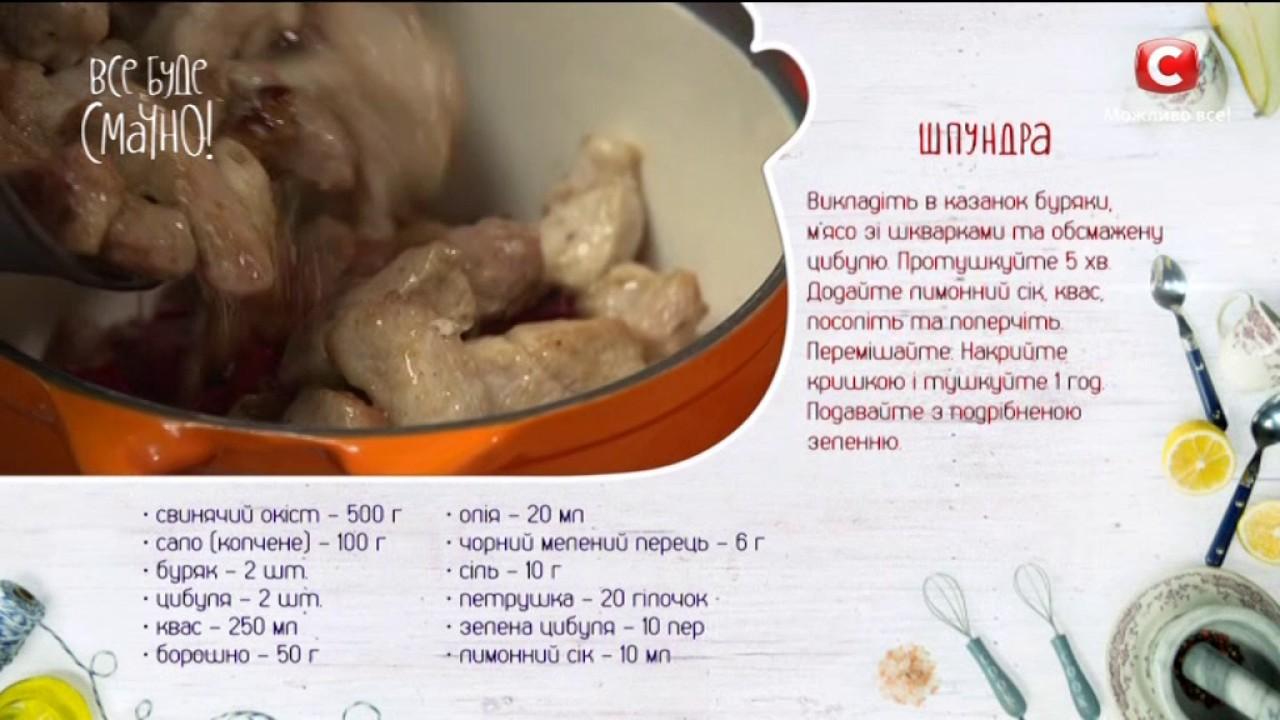 шпундра фото рецепт