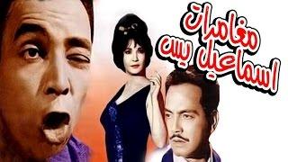 Moghamarat Ismail Yassin Movie - فيلم مغامرات اسماعيل يس