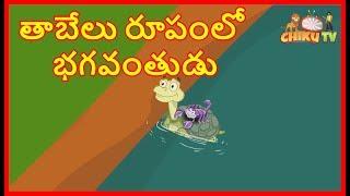 తాబేలు రూపంలో భగవంతుడు | Turtle And A Scorpion | Panchatantra Moral Story for Kids | Chiku TV Telugu