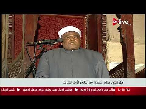 شعائر صلاة الجمعة من مسجد الأزهر الشريف ـ 30 يونيو 2017