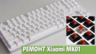 ЖӨНДЕУ механикалық пернетақта Xiaomi MK01