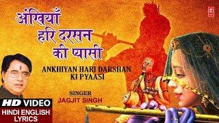 सूरदास लिखित प्राचीन भजन I अँखिया हरि दर्शन की प्यासी Ankhiyan Hari Darshan Ki Pyasi I JAGJIT SINGH