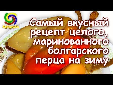 Как замариновать болгарский перец целиком на зиму в банках