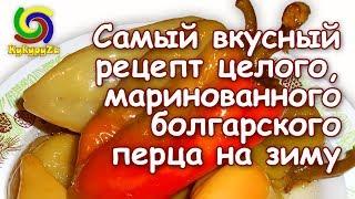 Рецепт Целого, Маринованного Болгарского Перца на Зиму