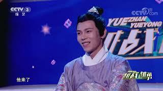[越战越勇]选手刘维秀的精彩表现| CCTV综艺 - YouTube