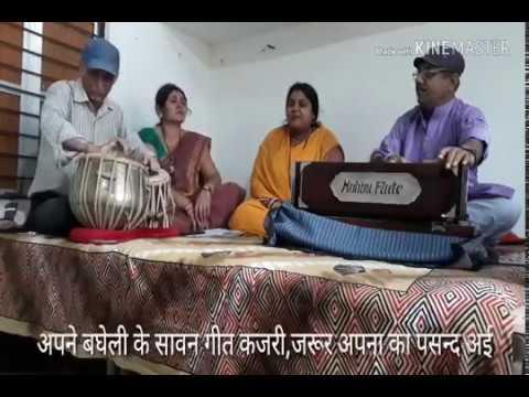 शंकर बास करें काशी म गऊरा पार्वती के साथ,बघेली सावन गीत कजरी,गायिका अर्चना सिंह राजपूत अकाशवाणी रीवा