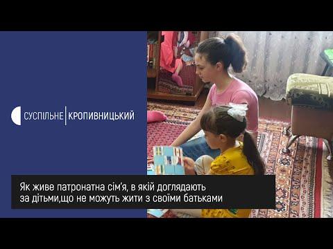 UA: Кропивницький: Як живе патронатна сім'я, в якій доглядають за дітьми, що не можуть жити з рідними батьками