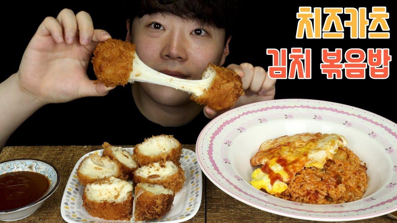 치즈카츠 김치볶음밥 먹방 CHEESE CARTS KIMCHI FRIED RICE MUKBANG チズカツ ,キムチチャーハン ชีสสติ๊ก, ข้าวผัดกิมจิ