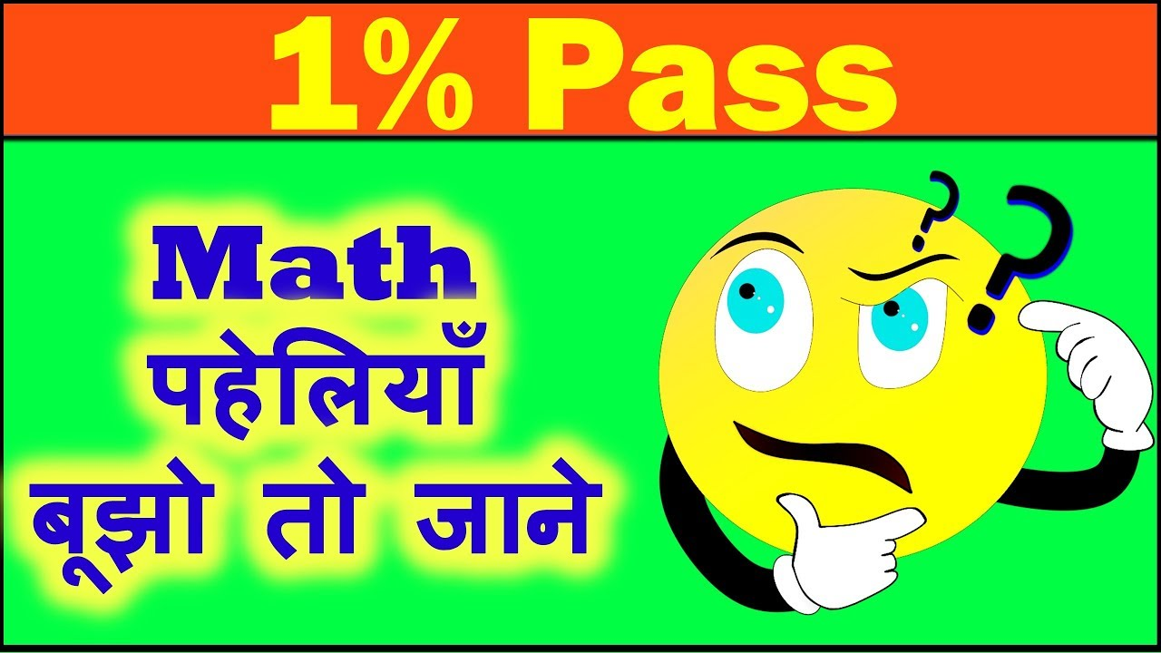 Math Paheliyan in Hindi with Answer for New / हिंदी पहेलिया� / पहेलिया� उत�तर सहित