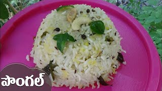 How to cook pongal in telugu  (Indian Famous Festival Recipe) Happy Sankranthi Pongal Recipe