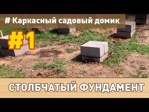 видео: Каркасный домик своими руками: # 1 (Столбчатый