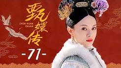 甄嬛传 71丨Empresses in the Palace 71 高清