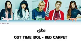 Red Carpet - Ost Temporary Idol نطق