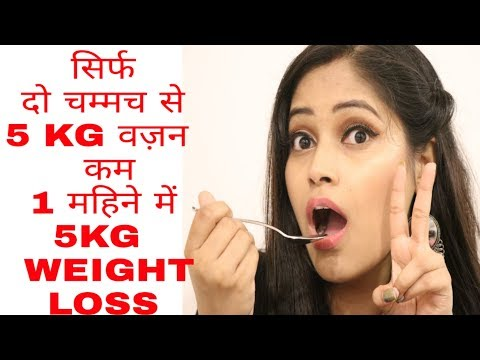 सिर्फ दो चम्मच से मोटी से मोटी चर्बी 5 किलो तक पिघला दे|No Gym No Diet Only Drink|Be Natural