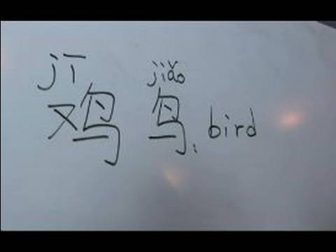 How To Write Animal Chinese Symbols How To Write Chicken In