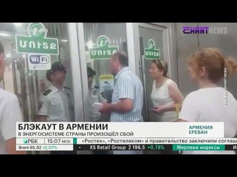 АРМЕНИЯ БЕЗ СВЕТА. Авария ТЭС в Армении 2019. В Армении пропало электричество. Блэкаут.