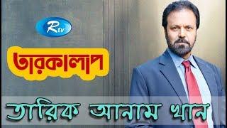 Taroka Alap | Tariq Anam | তারিক আনাম | Celebrity Talkshow | Rtv
