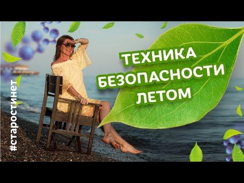 Аптечка путешественника. Техника безопасности летом / Елена Бахтина
