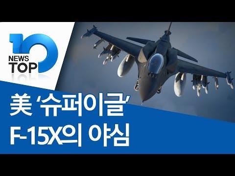 美 '슈퍼이글' F-15X의 야심