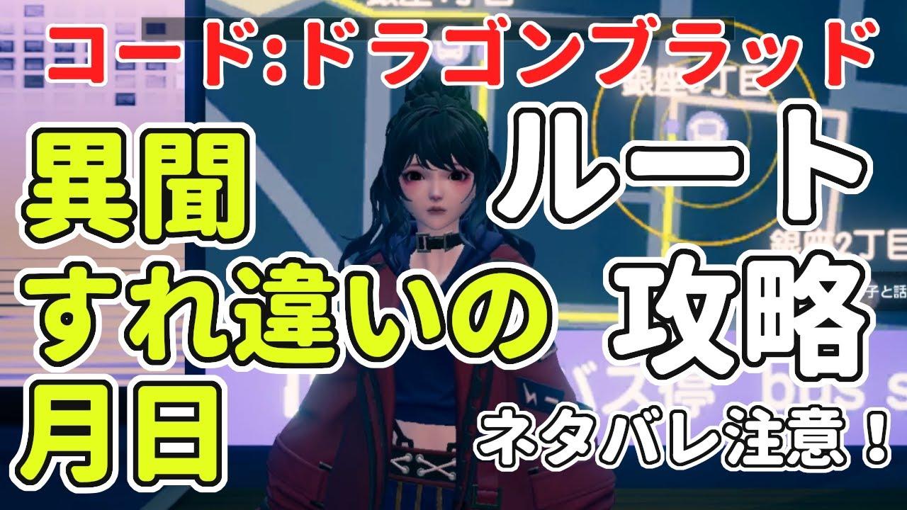 に ある ドラブラ たい 通行 が は あなた 人 聞き こと 【ドラブラ】東京ニュースの異聞まとめ(座標、人格などの詳細有り)