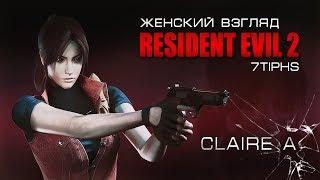 Прохождение Resident Evil 2 | Claire А • #4
