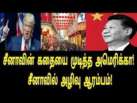 சீனாவின் கதை முடிந்தது!   India   China   America   Satrumun சற்றுமுன்   Tamil News