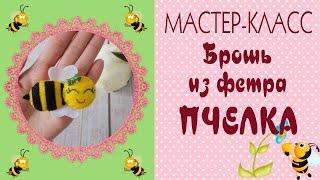 🐝Брошь из фетра|Мастер-класс🐝Пчела из фетра🐝DIY|Felt Brooch|Bee of felt/Tilda4kids