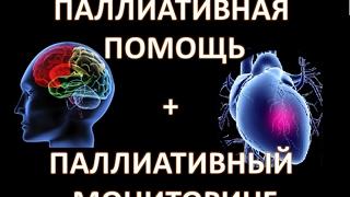 ПАЛЛИАТИВНЫЙ МОНИТОРИНГ(В медицине есть понятие паллиативная медицинская помощь. Она может оказываться стационарно, или на дому...., 2017-02-15T12:21:10.000Z)
