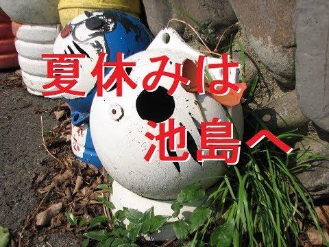 【i-廃墟】夏休みは池島へ 島内一周ドライブ