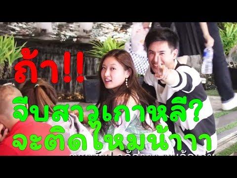 เจอของดี จีบสาวยังไงให้ติดเนี่ย!!!! จีบไม่เป็น แต่โคตรฮา  By อู๋จุน,แก๊ซ EP.2