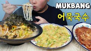 먹방 따끈한 어묵국수에 호박부침개 김치 리얼사운드 Mu…