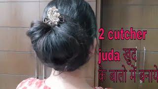 अपने बालो में clutcher से बनाये २ जूडा / clutcher juda hairstyles / खुद से सुन्दर जूडा हेयर स्टाइल