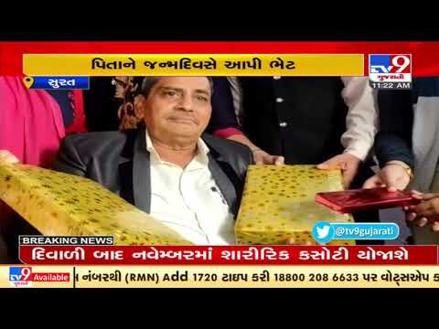 Man gifts plot of land on Moon to father, Surat | Tv9GujaratiNews