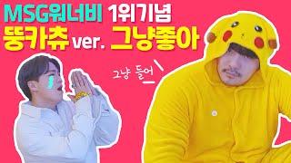 ❗독점 공개❗MSG워너비  1위기념 공개!  KCM x 아웃사이더 '그냥좋아' 피카츄 Ver.