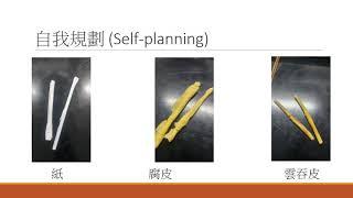 Publication Date: 2018-06-19 | Video Title: 寶覺中學- 製作可再生物料的飲管
