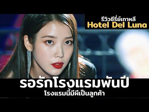 โรงแรมนี้มี 'ผี' เป็นลูกค้า | รีวิวซีรี่ย์เกาหลี Hotel Del Luna | ขอบจอ รอรีวิว